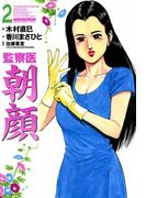 監察医朝顔 2(マンサンコミックス)