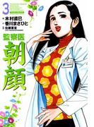 監察医朝顔 3(マンサンコミックス)