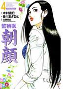 監察医朝顔 4(マンサンコミックス)