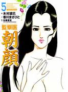 監察医朝顔 5(マンサンコミックス)