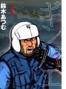 ギンバエ 1(マンサンコミックス)