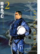 ギンバエ 2(マンサンコミックス)
