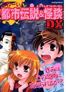 こわーい!都市伝説&怪談デラックス(マンサンコミックス)