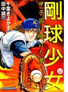 剛球少女 4(マンサンコミックス)