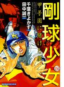 剛球少女 5(マンサンコミックス)
