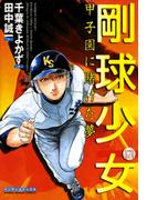 剛球少女 7(マンサンコミックス)