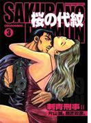 桜の代紋 3(マンサンコミックス)
