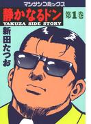 静かなるドン(1)(マンサンコミックス)