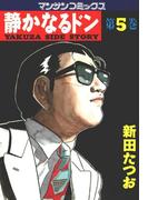 静かなるドン(5)(マンサンコミックス)