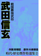 戦国最強武将・武田信玄(マンサンQコミック)