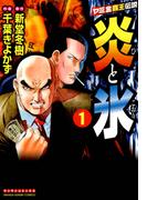 炎と氷 1(マンサンコミックス)