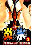 炎と氷 3(マンサンコミックス)