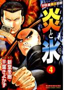 炎と氷 4(マンサンコミックス)