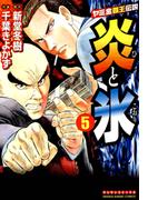 炎と氷 5(マンサンコミックス)