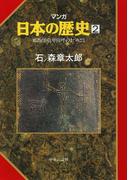 マンガ日本の歴史2(古代篇) - 邪馬台国と卑弥呼のまつりごと(マンガ日本の歴史)