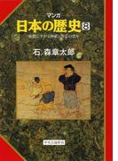 マンガ日本の歴史8(古代篇) - 密教にすがる神祇と怨霊の祟り(マンガ日本の歴史)