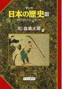 マンガ日本の歴史10(古代篇) - 将門・純友の乱と天暦の治(マンガ日本の歴史)