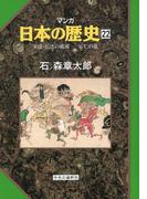 マンガ日本の歴史22(中世篇) - 王法・仏法の破滅――応仁の乱(マンガ日本の歴史)