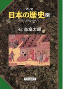 マンガ日本の歴史23(中世篇) - 弥陀の光明をかかげて(マンガ日本の歴史)