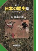 マンガ日本の歴史24(中世篇) - 自立する戦国大名(マンガ日本の歴史)