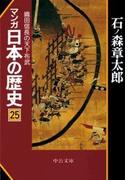 マンガ日本の歴史25(近世篇) - 織田信長の天下布武(マンガ日本の歴史)