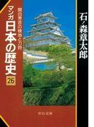 マンガ日本の歴史26(近世篇) - 関白秀吉の検地と刀狩(マンガ日本の歴史)