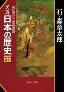 マンガ日本の歴史27(近世篇) - 桃山文化と朝鮮侵略(マンガ日本の歴史)