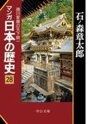 マンガ日本の歴史28(近世篇) - 徳川家康の天下統一(マンガ日本の歴史)