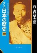 マンガ日本の歴史49(現代篇) - 明治国家の経営(マンガ日本の歴史)