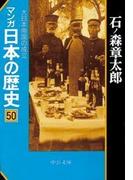 マンガ日本の歴史50(現代篇) - 大日本帝国の成立(マンガ日本の歴史)