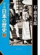 マンガ日本の歴史52(現代篇) - 政党政治の没落(マンガ日本の歴史)