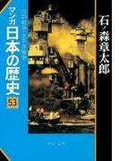 マンガ日本の歴史53(現代篇) - 日中戦争・太平洋戦争(マンガ日本の歴史)