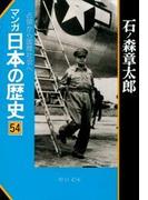 マンガ日本の歴史54(現代篇) - 占領から国際社会へ(マンガ日本の歴史)