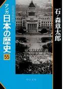 マンガ日本の歴史55(現代篇) - 高度成長時代(マンガ日本の歴史)
