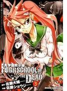 学園黙示録 HIGHSCHOOL OF THE DEAD(3)(ドラゴンコミックスエイジ)