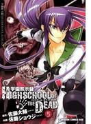 学園黙示録 HIGHSCHOOL OF THE DEAD(5)(ドラゴンコミックスエイジ)