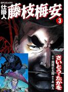 仕掛人藤枝梅安 3