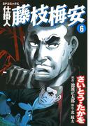 仕掛人藤枝梅安 6