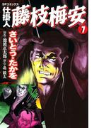 仕掛人藤枝梅安 7