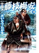 仕掛人藤枝梅安 14