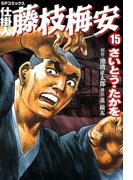 仕掛人藤枝梅安 15