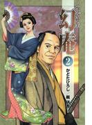 そば屋幻庵 2
