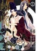 暁の闇(1)(avarus SERIES(ブレイドコミックスアヴァルス))