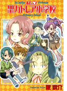 私立聖カトレア小学校(1)(BLADE COMICS(ブレイドコミックス))