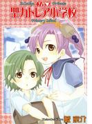 私立聖カトレア小学校(2)(BLADE COMICS(ブレイドコミックス))