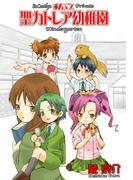 私立聖カトレア幼稚園(BLADE COMICS(ブレイドコミックス))