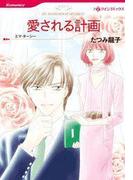 愛される計画(ハーレクインコミックス)