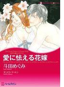 愛に怯える花嫁(ハーレクインコミックス)