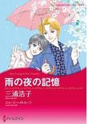 雨の夜の記憶(ハーレクインコミックス)