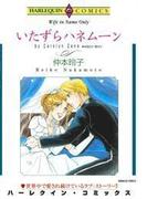 いたずらハネムーン(ハーレクインコミックス)